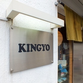 Dining Bar KINGYOの雰囲気3