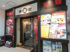 陳麻家 初台店の雰囲気1