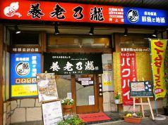 養老乃瀧 押上店の画像