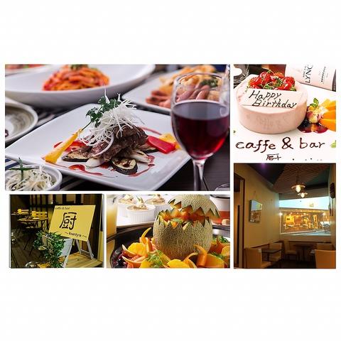 パーティープランはステーキ含全7品とたっぷり3時間の飲み放題付き!4000円☆