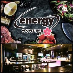 energy サクラドオリの写真