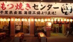串屋横丁 本八幡北口の写真