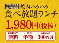 食べ放題ランチ1980円(税抜)~