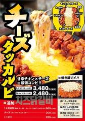 韓国情熱屋台 てじ韓 東海市店のおすすめ料理1