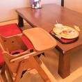 座敷やテーブル用のベビーチェアもご用意しております。
