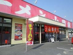 ラーメン山岡家 太田店