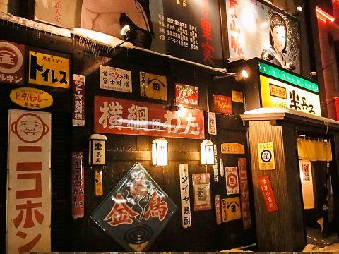 懐かしい昭和レトロな雰囲気と21円~楽しめる激安メニューで大人気♪個室もあります!