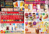 昭和食堂 豊橋店のおすすめポイント2