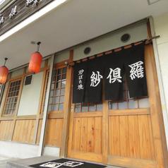 ろばた紗倶羅 市木店の写真