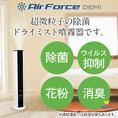 ◆空間除菌噴霧器を各部屋に設置(空間除菌噴霧器の効果でウイルス,菌,花粉等を不活性化)