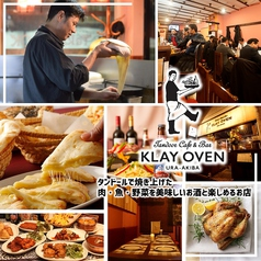 KLAY OVEN クレイオーブン 秋葉原店の写真