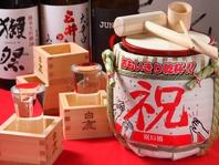 ご宴会に!4名様以上で日本酒お祝い鏡割プレゼント★