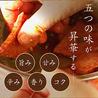 石焼黒毛和牛焼肉 きかんわのおすすめポイント3