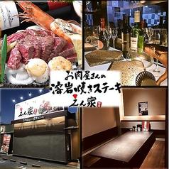 姫路ステーキ 溶岩焼き えん家 砥堀店の写真