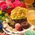 【誕生日特典満載♪】事前にご予約で、デザートプレートプレゼント♪誕生日にはもちろん、記念日、歓送迎会にも♪完全個室も完備してますのでプライベート利用にぴったり♪サプライズ満点の誕生日・記念日特典!牛久での誕生日、記念日は完全個室のお座敷がある当店で◎お好きなメッセージお入れします♪