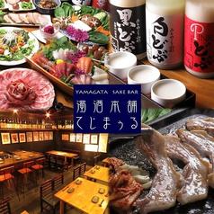 NIGORIZAKE BAR 濁酒本舗 Tejimaulの写真