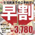 山内農場 新宿西口駅前店のおすすめ料理1