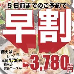 山内農場 藤沢南口駅前プライム店のおすすめ料理1