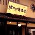 贔屓屋 茶屋町店のロゴ