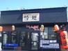 十六代目哲麺 大垣上面店のおすすめポイント1