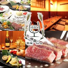鉄板Dining SEEKSの写真