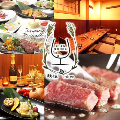鉄板Dining SEEKS