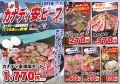 安安 JR町田駅前店のおすすめ料理1