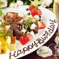 【誕生日・記念日サプライズ特典】 お祝いのネーム&メッセージ入り豪華Anniversaryを無料プレゼント♪