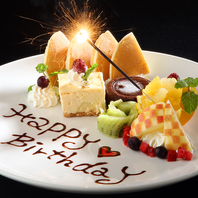 誕生日・記念日利用も大歓迎!