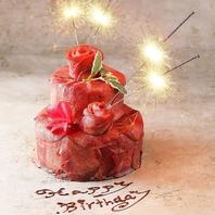 誕生日・記念日はお任せください♪サプライズ特典満載!