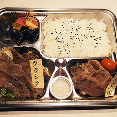 札幌焼肉 和牛いしざきのおすすめテイクアウト2