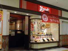 芝のラーメン屋さん イトーヨーカドー静岡店の写真