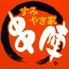 串陣 高幡不動店のロゴ