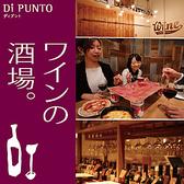 ディプント Di PUNTO 上野御徒町店