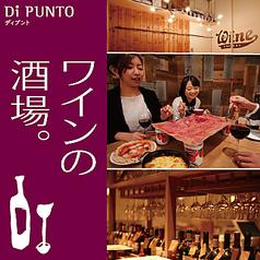 ディプント Di PUNTO 渋谷神南店の写真