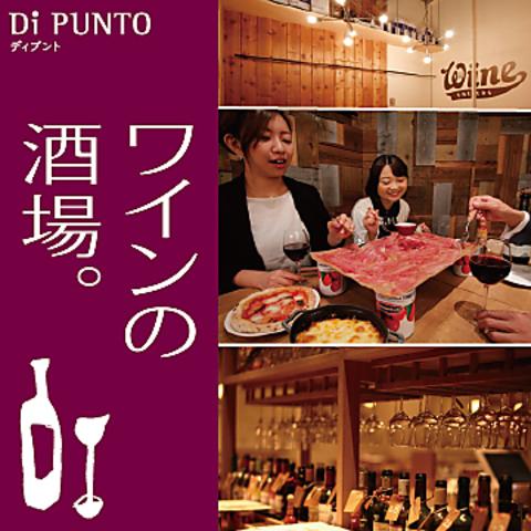 生ハムてんこ盛りのお店、ワインの酒場ディプント☆仕事帰りに気軽に寄れるワインや♪