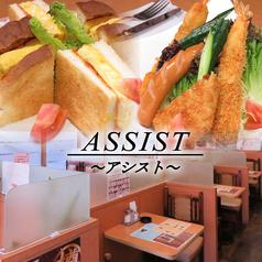 ASSIST アシスト 阪急三国駅前店の写真