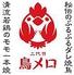 三代目鳥メロ 垂水店のロゴ