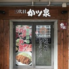 三代目かツ泉 イオン洲本店前アルチザン店の雰囲気1