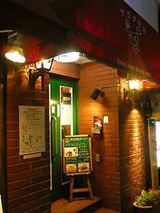 サラダの店 サンチョ 伏見店の写真