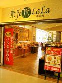 茶FE 茶LALA サララ フェリオ店 富山のグルメ