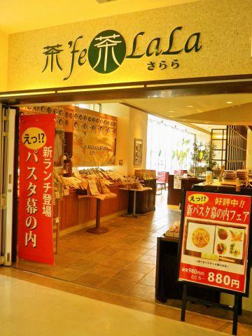 茶'FE 茶LALA サララ フェリオ店