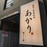 焼鳥と季節料理あかり 横浜店のロゴ