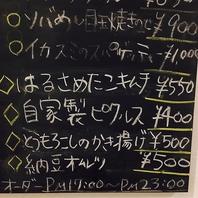黒板のメニュー☆大好評☆