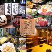 まごころ居酒屋 Hanare 富山のグルメ
