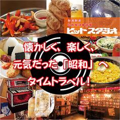 昭和歌謡曲酒場 ヒットスタジオの写真