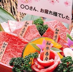 焼肉 和牛の牛太 市川橋店の特集写真