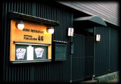 六本木 福鮨の画像