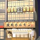 焼肉ホルモン酒場 藤澤肉店 岐阜駅前店の雰囲気2