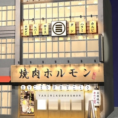 焼肉ホルモン酒場 藤澤肉店 岐阜駅前店の雰囲気1